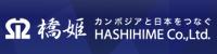 株式会社橋姫
