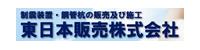 東日本販売株式会社
