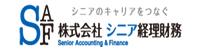 株式会社シニア経理財務