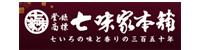 株式会社七味家本舗