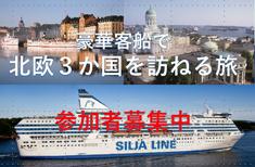 豪華客船で北欧3か国を訪ねる旅