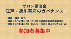 「江戸・徳川幕府のガバナンス」